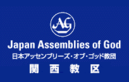 日本アッセンブリーズ・オブ・ゴッド教団・関西教区